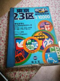 买满就送 东京23区便利地图集