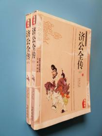 济公全传(最新经典珍藏)