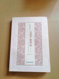 文化经济丛书:文化产业导论(第二版)