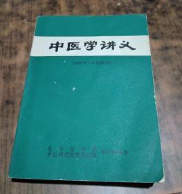 中医学讲义(西医学习讲义)