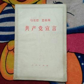 共产党宣言(实物拍照;占有水印
