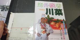 海外飘香川菜