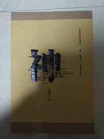 民间信仰口袋书系列·神
