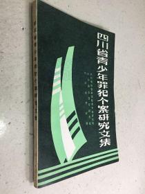 四川省青少年罪犯个案研究文集.
