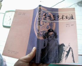 李鸣盛艺术生涯【刘连仑 赵兵签赠本】