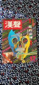 汉声杂志第17期 食品安全系列 免于「吃的恐惧」专集