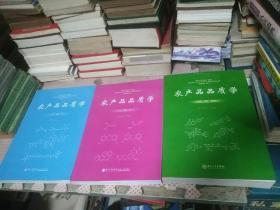农产品品质学.第一二三卷3本合售