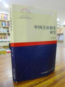 中国自治制度研究—王允武 主编 2006年一版一印