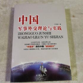 中国军事外交理论与实践