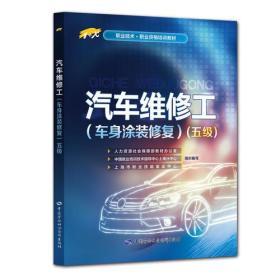 汽车维修工(车身涂装修复)(五级)