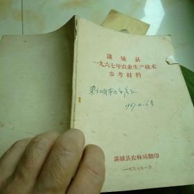 满城县一九六七年农业生产技术参考材料一有毛主席语录