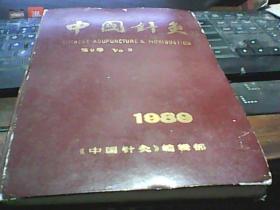 中国针灸 1989 1-6合订本。