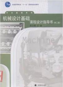 机械设计基础课程设计指导书(第3版)