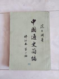 《中国通史简编》(第一编修订本)1964年4版65年1印,竖版印。