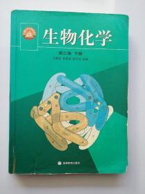 正版二手包邮生物化学(第3版)(下册)王镜岩高等教育9787040110890