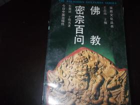 佛教密宗百问    宗教文化丛书