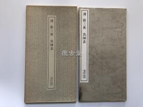 二玄社 书迹名品丛刊  徐三庚 出师表