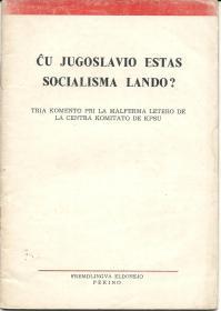 Ĉu Jugoslavio estas socialisma lando?