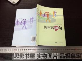 闽南话800句     (附光盘 全新未翻阅)3214