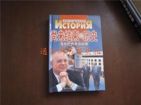 尚未结束的历史:戈尔巴乔夫访谈录(精装,没有笔记印章划线)