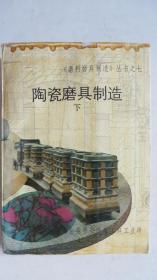 (《磨料磨具制造》丛书之七)陶瓷磨具制造(下)