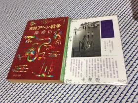 日文原版   実录 アヘン戦争