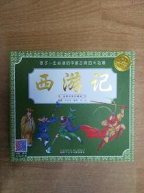 西游记(彩图注音珍藏版)