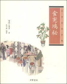 食宪鸿秘(中华生活经典)