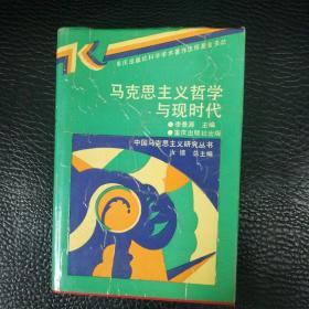马克思主义哲学与现时代(作者签赠本)