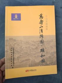 三山五园揽胜:万寿山清漪园.颐和园    正版图书