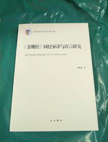 《金刚经》同经异译与语言研究