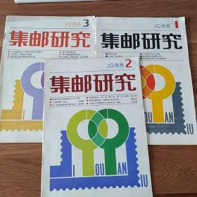 集邮研究1988年(1--3期)