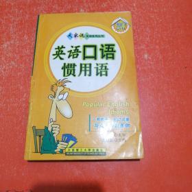 大家说英系列丛书--英语口语惯用语