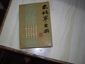 太极拳全书               AE586