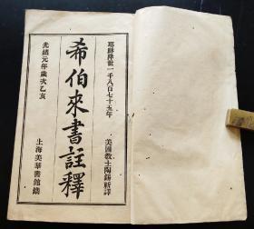美国基督教传教士陶锡析著1875年光绪元年上海美华书馆排印新约 全书之一《希伯来书注释》多版画大开本一册全
