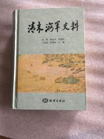 清末海军史料