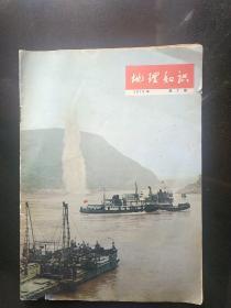 地理知识    1976年第7期