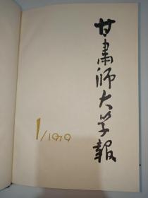 甘肃师范大学学报1979年合订版【精装】(哲学社会科学版)