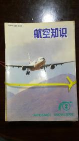 航空知识1995年1-12期全J