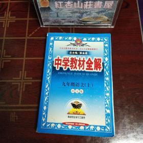 中学教材全解:九年级语文上(语文版,2014秋)