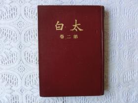 太白(第二卷)