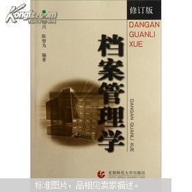 档案管理学修订版 邓绍兴,陈智为 首都师范大学出版社 97878103