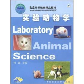 北京高等教育精品教材:实验动物学