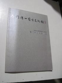 厦门传世艺宫美术馆厦门书画名家雅集-创刊号