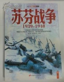 【正版】苏芬战争:1939-1940