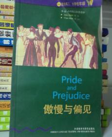 傲慢与偏见:英汉对照