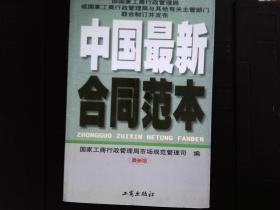 中国最新合同范本 最新版