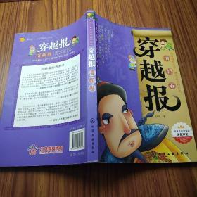 穿越报:清朝卷