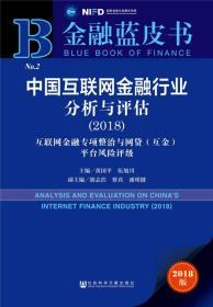 金融蓝皮书:中国互联网金融行业分析与评估(2018)  现货