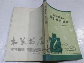 电冰箱的原理.使用.维修 曹超 魏群  电子工业出版社 1989年12月 32开平装